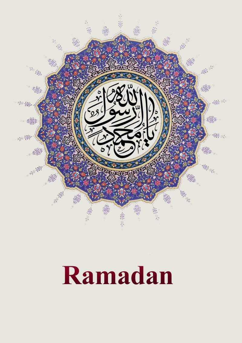 Daily Supplications for the Month of Ramadan