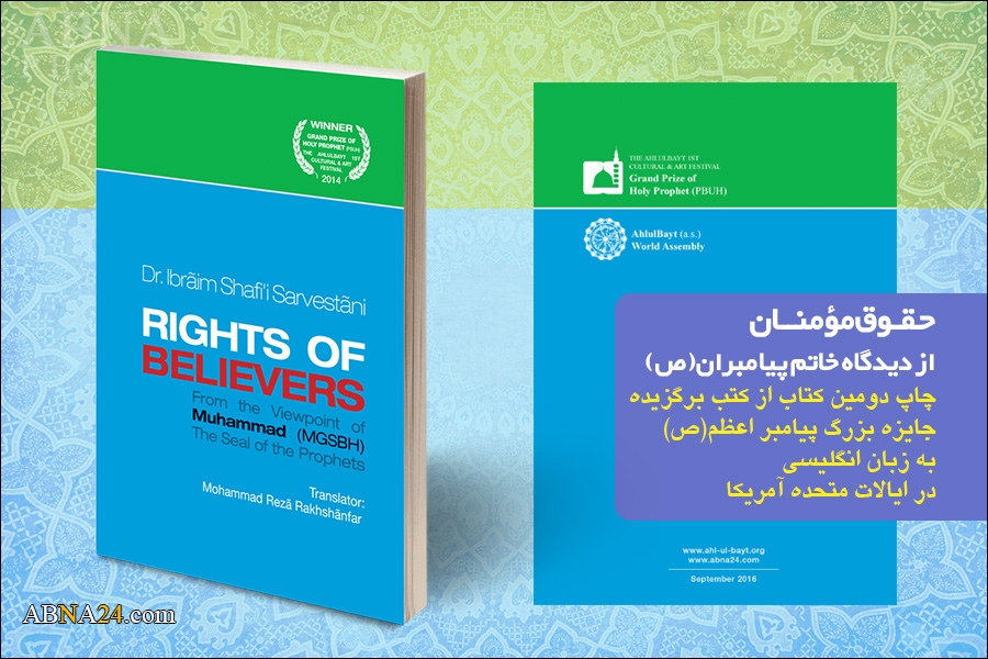 "English translation of book ""The Rights of Believers in the Viewpoint of Muhammad, the Seal of Prophets"" published"
